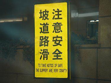 funny translation of notice