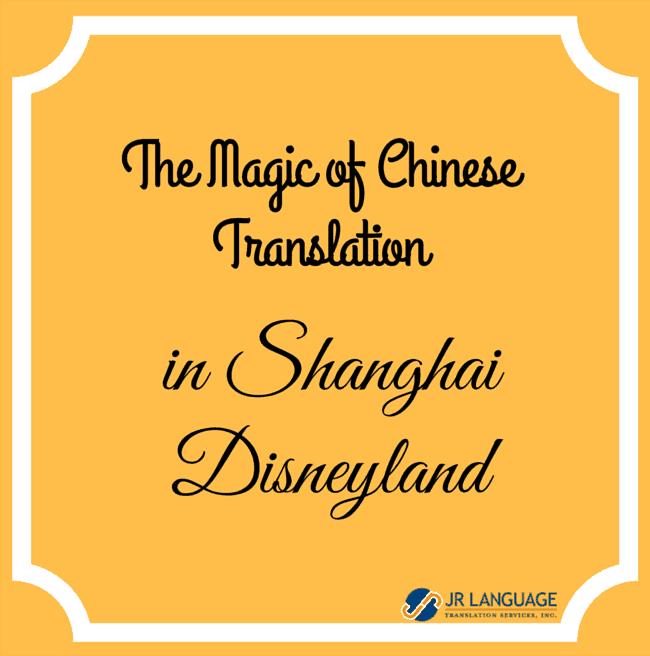 chinese translation in shanghai disneyland